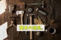 木工DIYの基本、計測・墨付け・切断・接合に必要な手工具とは?コンベックス・さしがね・のこぎり・げんのうについて詳しく説明します。