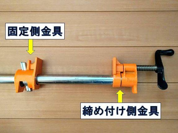 締め付け側金具と固定側金具