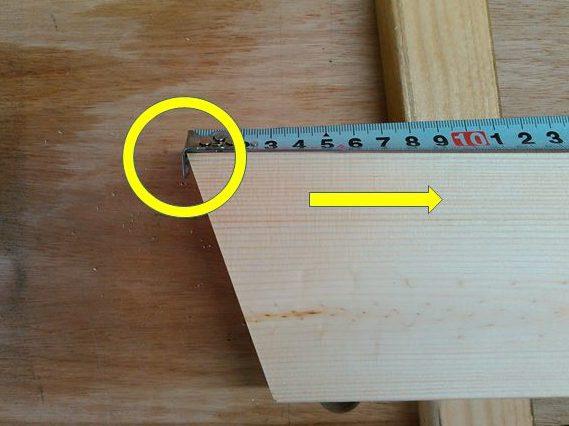 カットした角から寸法を測る
