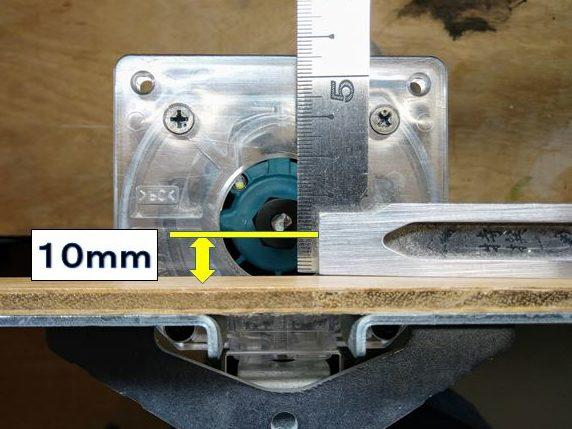 ストレートガイドとビットの間が10mm