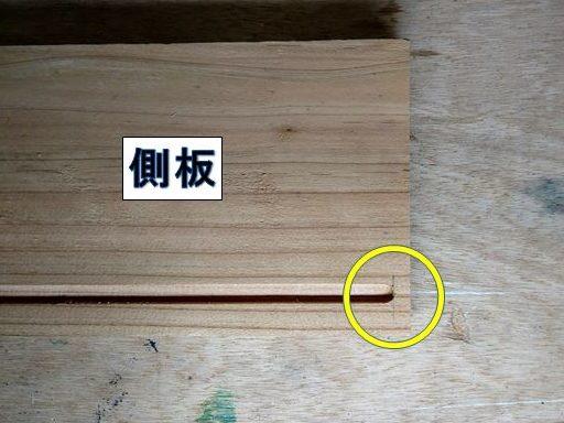 側板の端部を残す