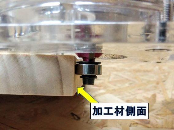 加工材側面にコロが沿う