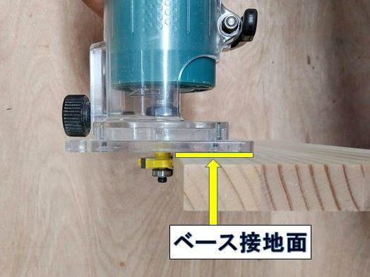 横溝ビット使用時のベース接地面