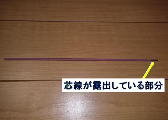 溶接棒 芯線露出部分