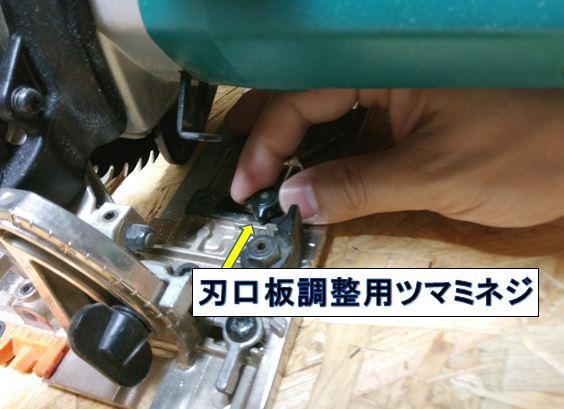 刃口板調整用ツマミネジ