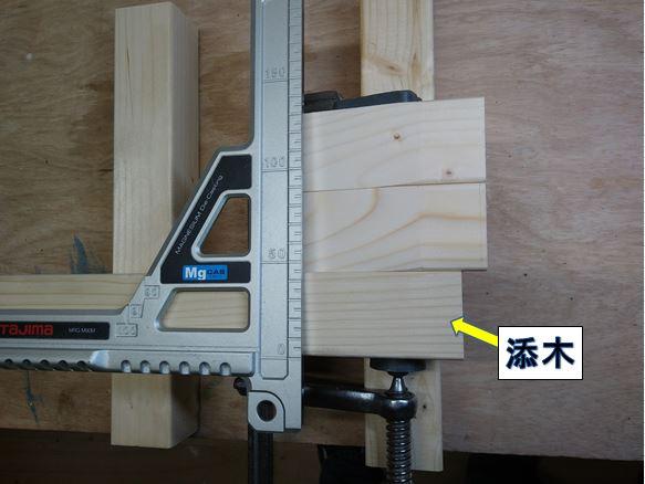 直角定規と添木
