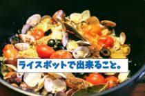 バーミキュラ ライスポットの調理モードで出来る料理とは?
