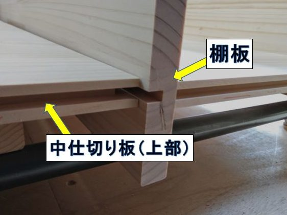 棚板と中仕切り板(上部)の接合部