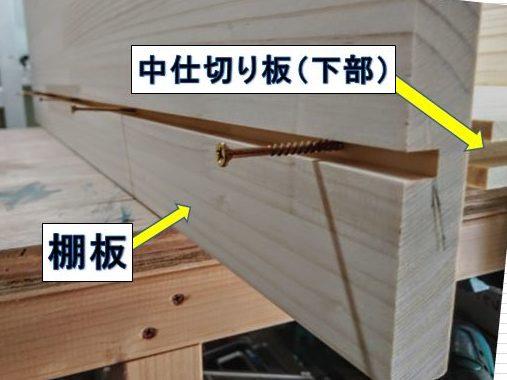 棚板と中仕切り板(下部)ビス止め