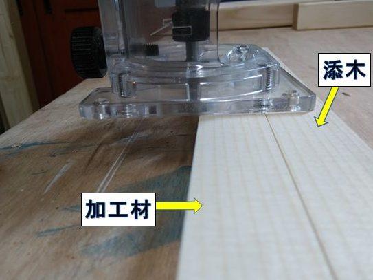 加工材と同じ厚みの添木