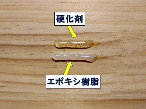 エポキシ樹脂・硬化剤