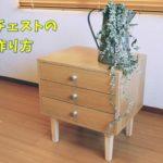 北欧風ミニチェストをDIY。箱物家具の作り方、お教えします。