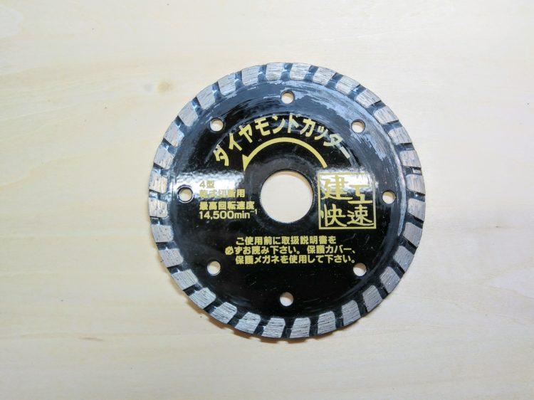 ダイヤモンドカッター・波型タイプ