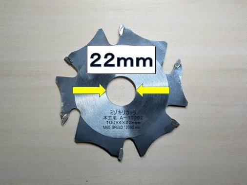 カッターの取り付け穴の径