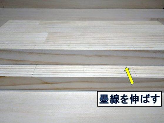 ②材の内側に墨線を伸ばす