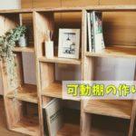 針葉樹合板で棚をDIY。可動棚の種類と作り方とは?