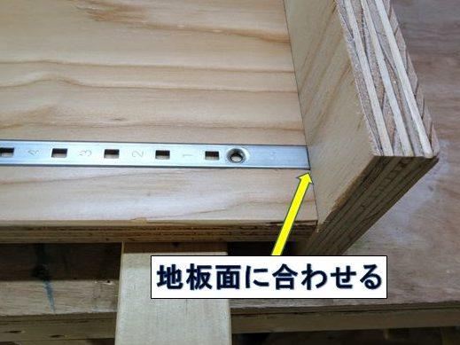 棚柱の下端を地板面に合わせる