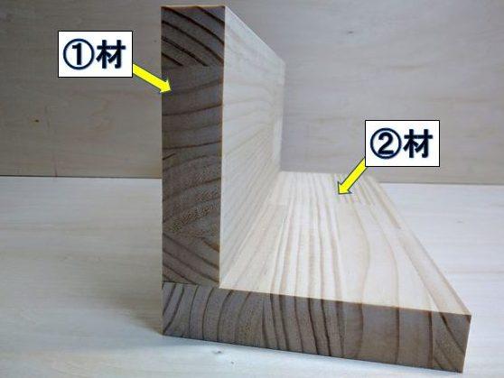 木端と平面のコーナージョイント