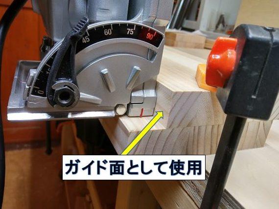 ①材の木端面をガイドとして使用