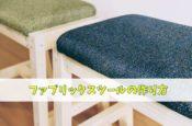 スツールの作り方。椅子の座面の張り方とは?