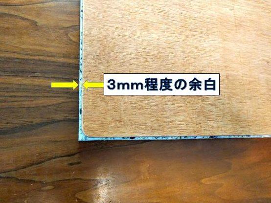 3mm程度の余白をとる