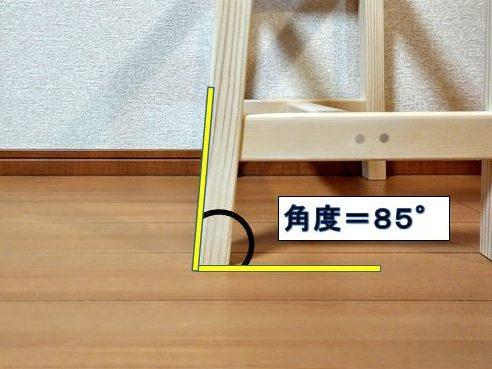 角度=85°