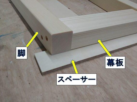幕板と脚との接合のセッティング