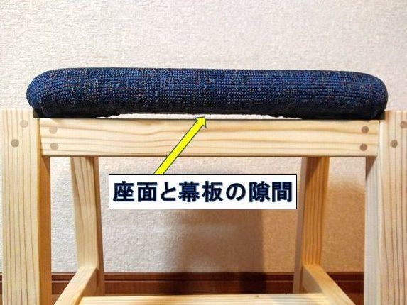 座面と幕板の隙間