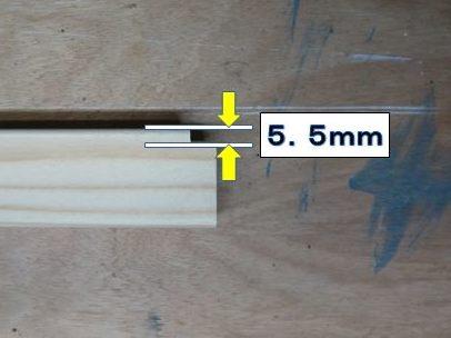 深さ5.5mmに切削