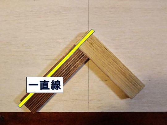 基準材の木口にもう一方の部材の木端をあてる