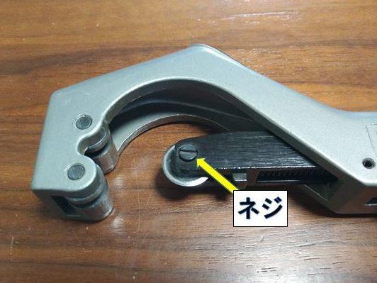 カッター刃の固定ネジ