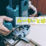 電動工具ルーターの使い方と構造について詳しく説明します。