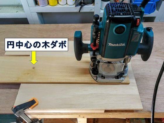 治具を加工材の木ダボにはめ込む