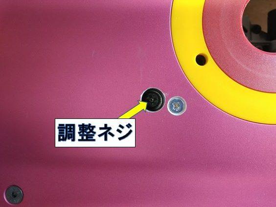 ルーターテーブル天板上から調整ネジを回す