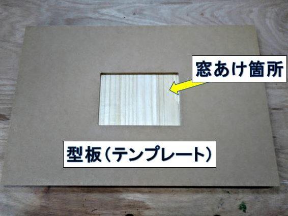 加工材の上に型板(テンプレート)を固定