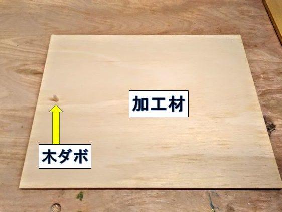 円の中心に木ダボを打ち込む