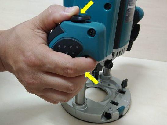 ロックボタンを押した状態でスイッチを押し込む