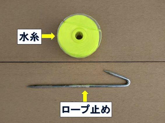 水糸とロープ止め
