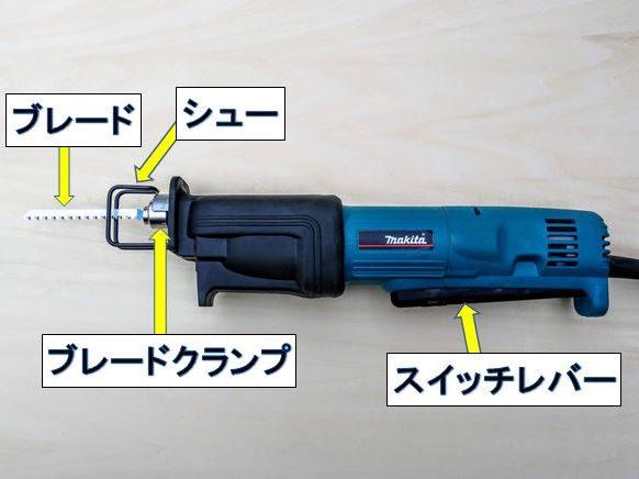 マキタ小型レシプロソー・JR1000FTK