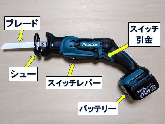 マキタ充電式レシプロソー・JR144D