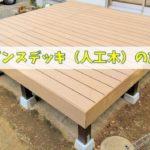 ウッドデッキの作り方。人工木(アドバンスデッキ)のウッドデッキ材による床張りのやり方とは?