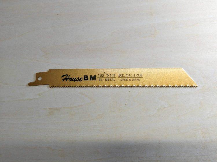 鉄工・ステンレス用レシプロソーブレード