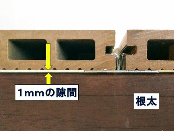 床板と根太の間に1mmの隙間