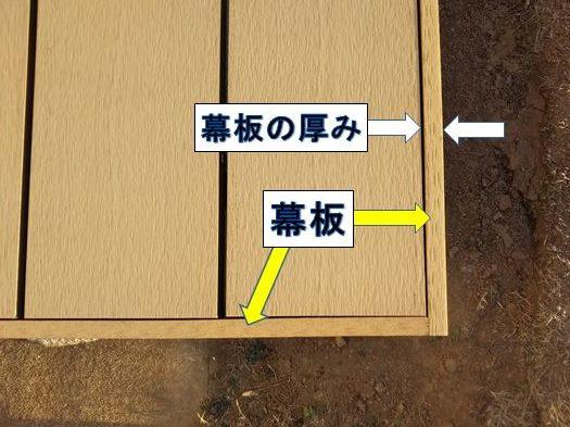幕板の厚み
