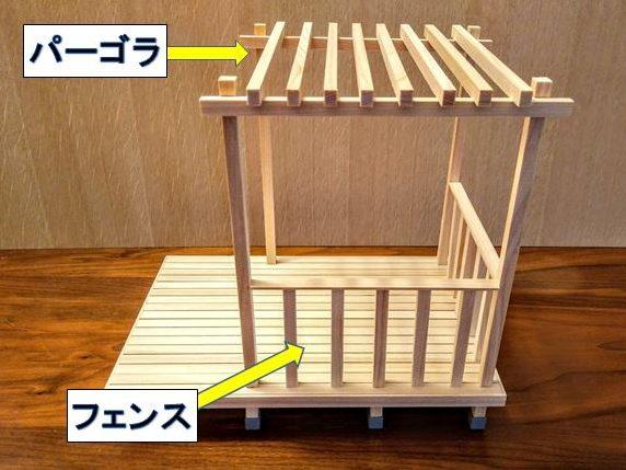 パーゴラやフェンスのあるウッドデッキ(模型)