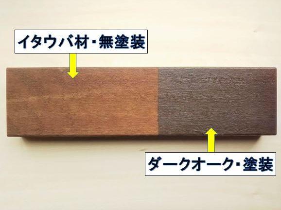 イタウバ材にセミトランスパーレント・ダークオークを塗装