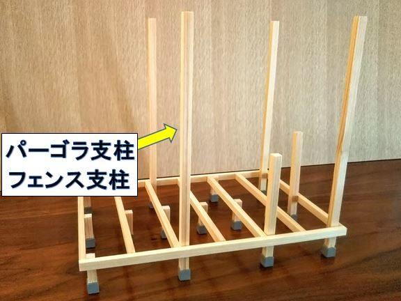 束柱を伸ばしてパーゴラ支柱・フェンス支柱とする