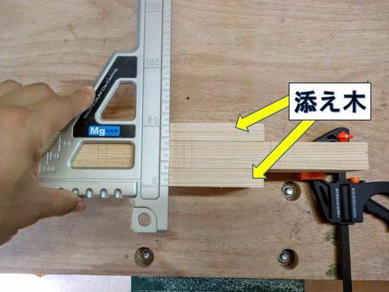 仕切り板と同じ幅の添え木