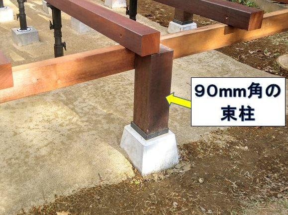 90mm角の束柱