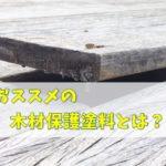 ウッドデッキに適したおススメの木材保護塗料とは?木材保護塗料の種類と比較、選ぶ際のポイントを説明します。